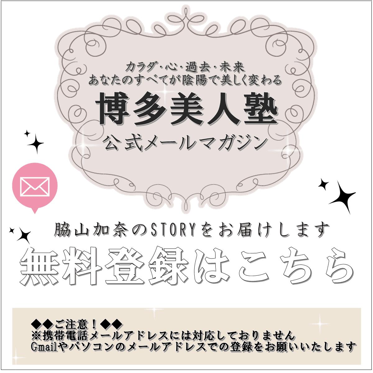 博多美人塾無料公式メールマガジン