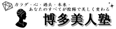 博多美人塾